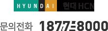 현대HCN 문의전화 1877-8000