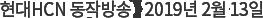 현대HCN 동작방송 2019년 2월 13일