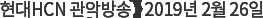 현대HCN 관악방송 2019년 2월 26일